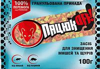 Пацюк Офф гранулированная приманка (арахис и сыр) 100 г разрешенное к применению в жилых помещениях
