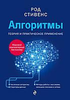 Алгоритмы. Теория и практическое применение. Стивенс Р.