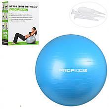 Мяч для фитнеса 85см MS1578 Blue