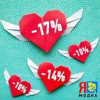 УРА! Большое сердце ко Дню святого Валентина