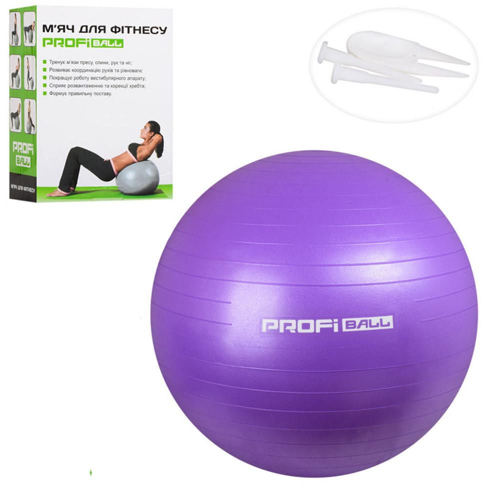 Мяч для фитнеса 85см MS1578 Blue Purpule