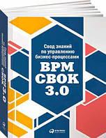 Свод знаний по управлению бизнес-процессами. BPM CBOK 3.0 (978-5-9614-5455-0)