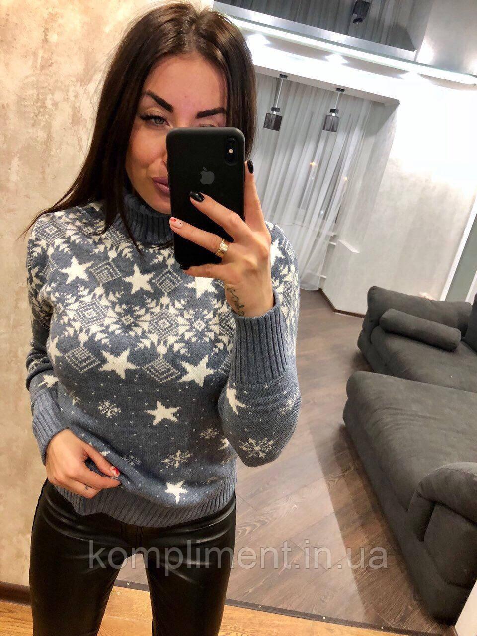 Вовняний жіночий в'язаний светр з малюнком зірочка,блакитний.Туреччина