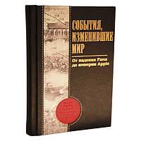 Книга «События, изменившие мир» Elite Book 541(з)