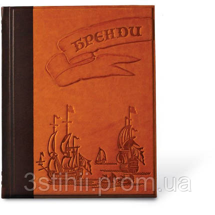 Книга о всех напитках Бренди мира Elite Book 410(з), фото 2