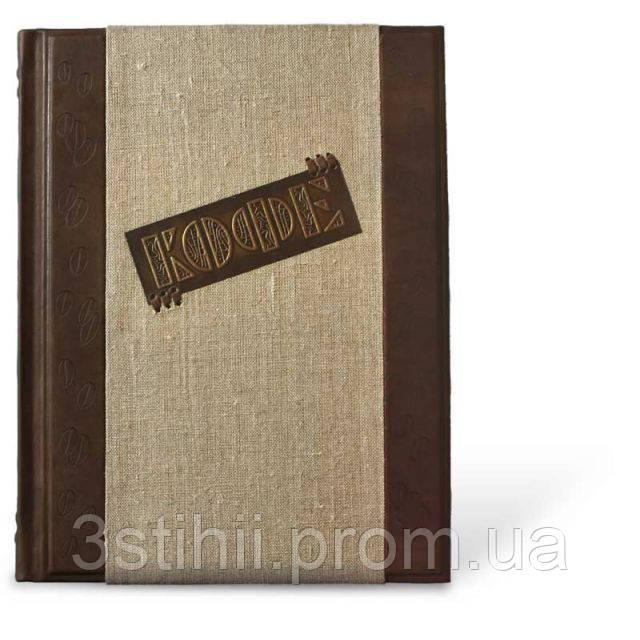 Элитная книга для любителей Кофе Elite Book 441(з)