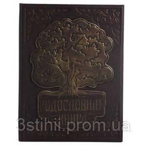 Родословная книга кожаная Арт Кажан (620-01-12)