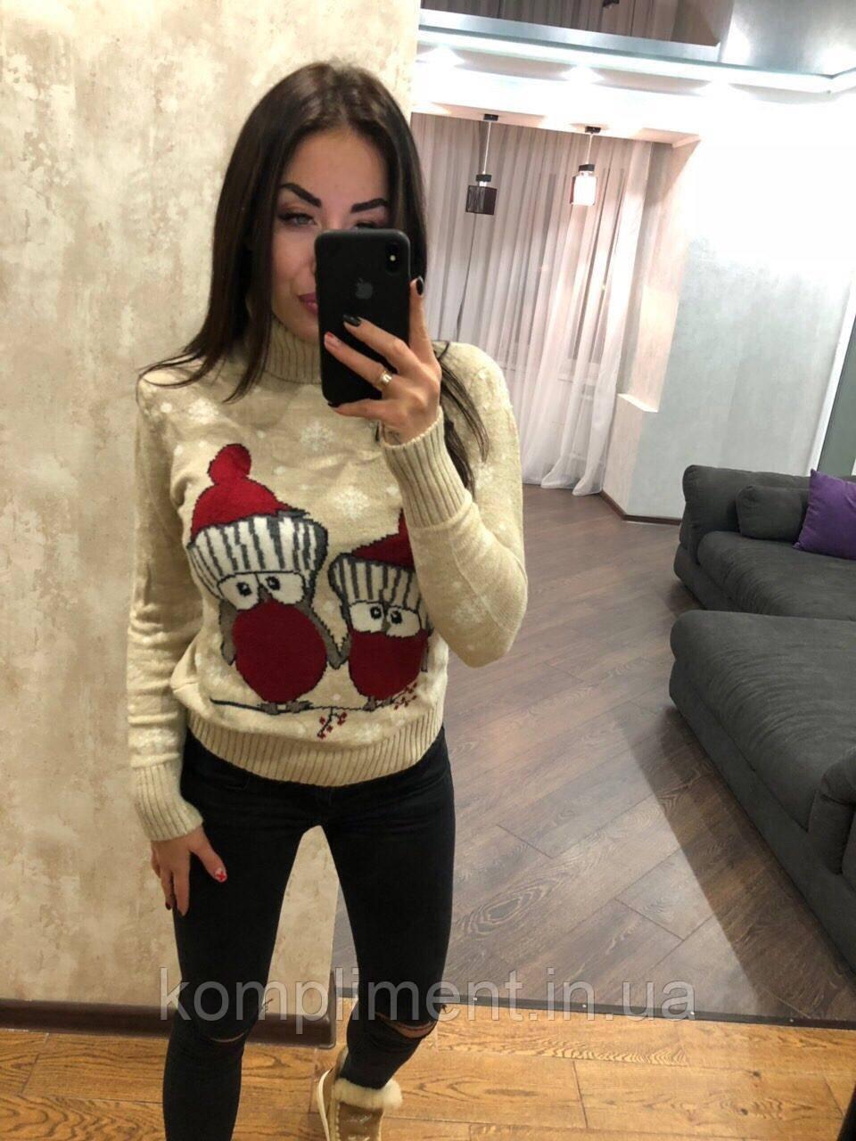 Жіночий в'язаний зимовий светр,бежевий.Туреччина