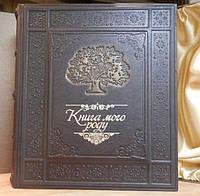 Родословная книга на украинском Макей (620-07-03)