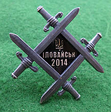 Нагрудний знак «Іловайськ — 2014»