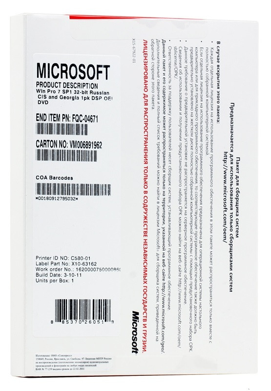 Программное обеспечение Microsoft Windows 7 Pro SP1 32-bit, Rus, OEM, FQC-04671