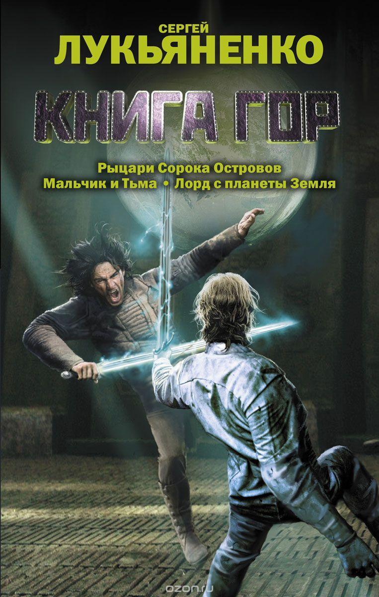 Книга гор Сергей Лукьяненко