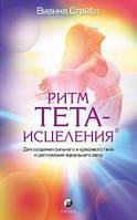 Вианна Стайбл Ритм Тета-исцеления