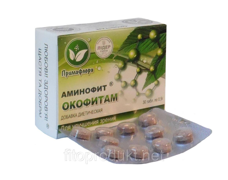 Окофитам аминофит для улучшения зрения 30 капсул Примафлора