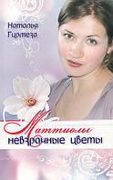 Маттиолы невзрачные цветы. Наталья Гурмеза