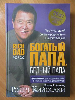 Роберт Кийосаки. Богатый папа, бедный папа (твёрдая)