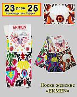 """Женские носки """"Ekmen"""" Арт. ЖНТ32-39(в упаковке 12 шт.)"""