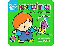 Книга Крихітка. Мої іграшки + наліпки для малюків