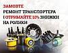 Реставрация/восстановление транспортеров Grimme, Samon, AVR и др., фото 2