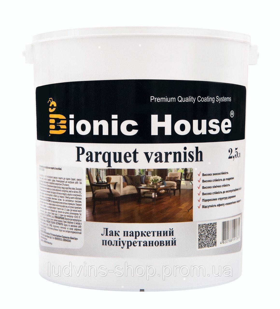 Паркетный лак Bionic House Parquet Varnish ультрастойкий матовый 2,5л