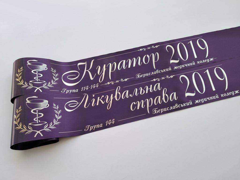 Сливовые ленты «Выпускник 2019» и «Классный руководитель» (надпись - основной макет №3).