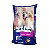 Клуб 4 Лапы Club4 Paws Large Breeds корм для собак великих порід від 26 до 90 кг 14 кг