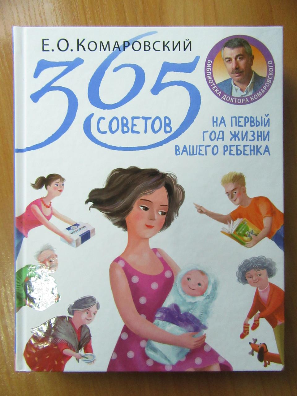 Е.О.Комаровский. 365 советов на первый год жизни ребёнка