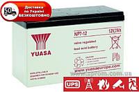 Аккумулятор Yuasa NP 7-12 для ИБП (UPS), пожарной сигнализации, аварийного освещения