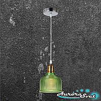 Люстра подвесная AuroraSvet loft 12300 зелёная. LED светильник люстра. Светодиодный светильник люстра.
