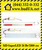 Комплект линеек SMD Super LED 26Вт/2800лм