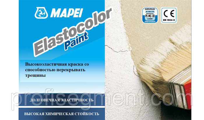 Эластичная акриловая краска для защиты бетона и штукатурки Mapei Elastocolor Paint 20кг.