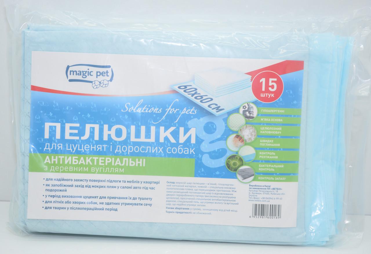 Пеленки антибактериальные с древесным углем Magik pet для щенков и собак 60х60 см 15 шт