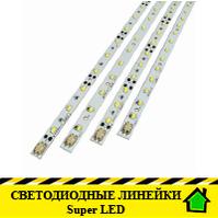 Светодиодные металло-линейки SMD Super LED