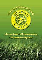 """Антисептик """"ЛС-1"""", антибактериальное средство системное для растений, Минералис Украина, 10 л"""