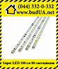 Светодиодная линейка Super LED 100 см 80 светодиодов  13W + два крепления (Матовый)