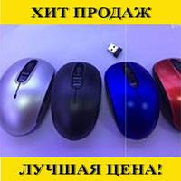 Мышка беспроводная JX-808!Скидка