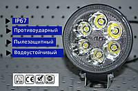 Дополнительная светодиодная фара с габаритным светом Глаз Ангела 24W для мототехники