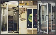 Як зверни вхідні автоматичні двері