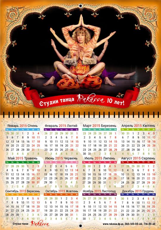 Настенный календарь студии танца Rakassa