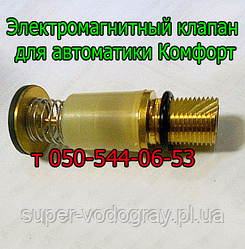 Электромагнитный клапан для автоматики Комфорт