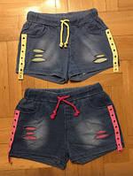 Шорты для девочек под джинс Grace 134/140-158/164 р.р.
