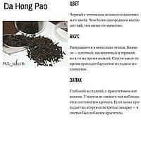 Китайский чай 250 г Да Хун Пао *