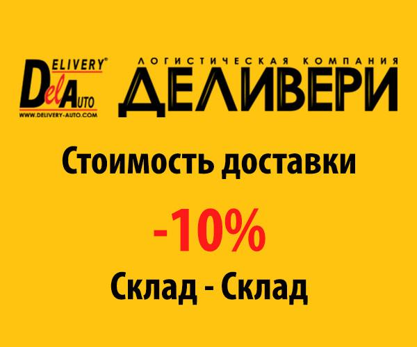 "Доставка ""Delivery"" -10% Склад-Склад"