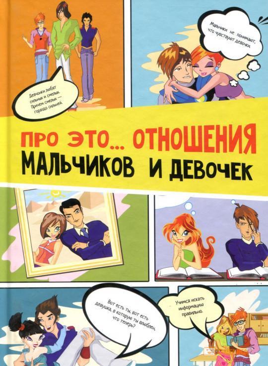 Про это... Отношения мальчиков и девочек. Книга Саши Смилянской, Сергея Юзмухаметова