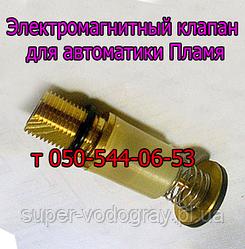 Электромагнитный клапан для автоматики Пламя
