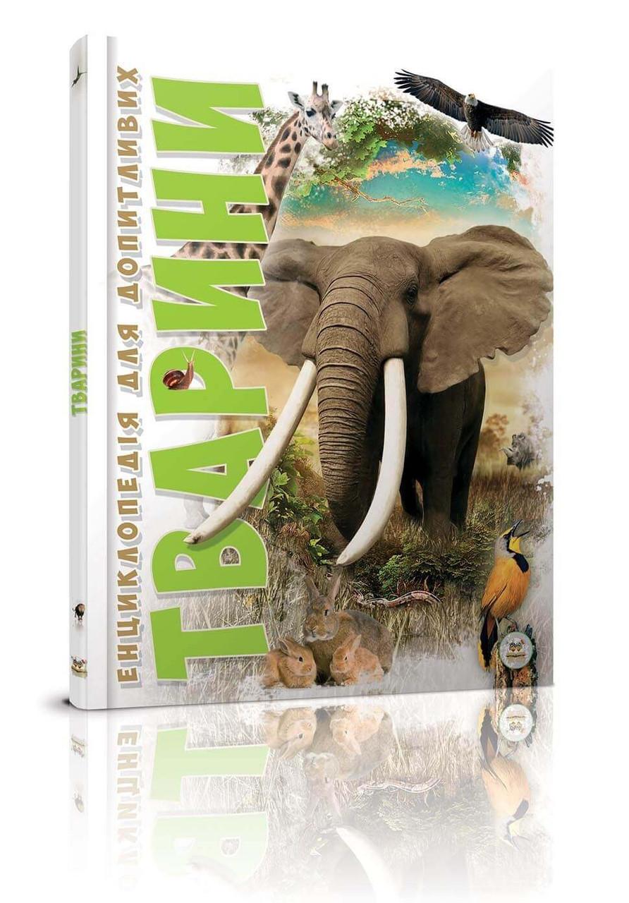 Тварини. Енциклопедія для допитливих. Книга Книга Жабської Т.С.