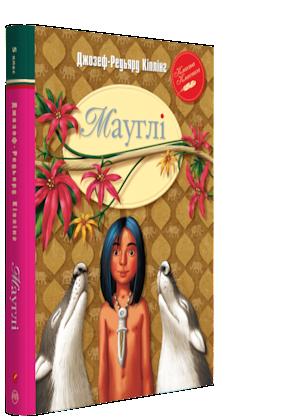 Мауглі. Книга Джозефа-Редьярда Кіплінґа