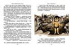 Мауглі. Книга Джозефа-Редьярда Кіплінґа, фото 3