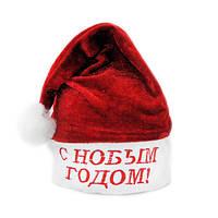 Колпак С Новым Годом (красный)