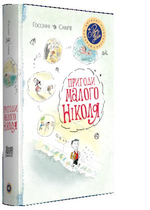 Пригоди малого Ніколя. Книга Рене Ґоссінні